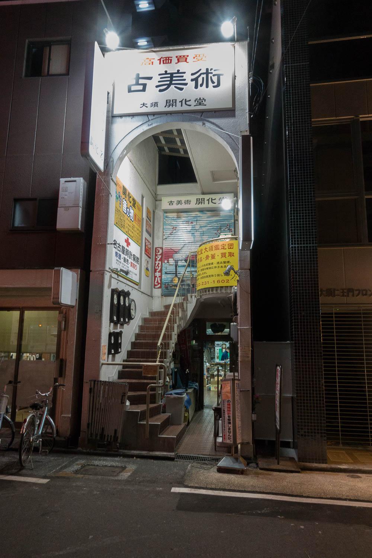 Vintage Watch Store Nagoya
