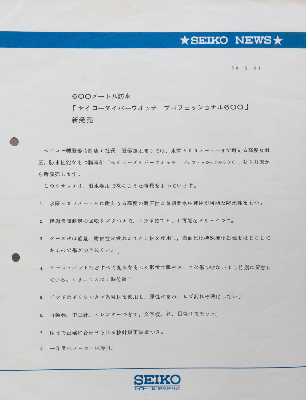 6159-7010 Press Release p.1
