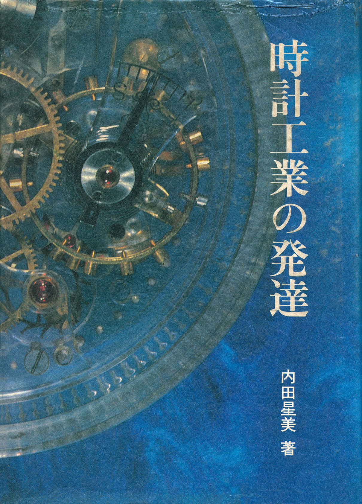 Cover - Development of Watch Industry