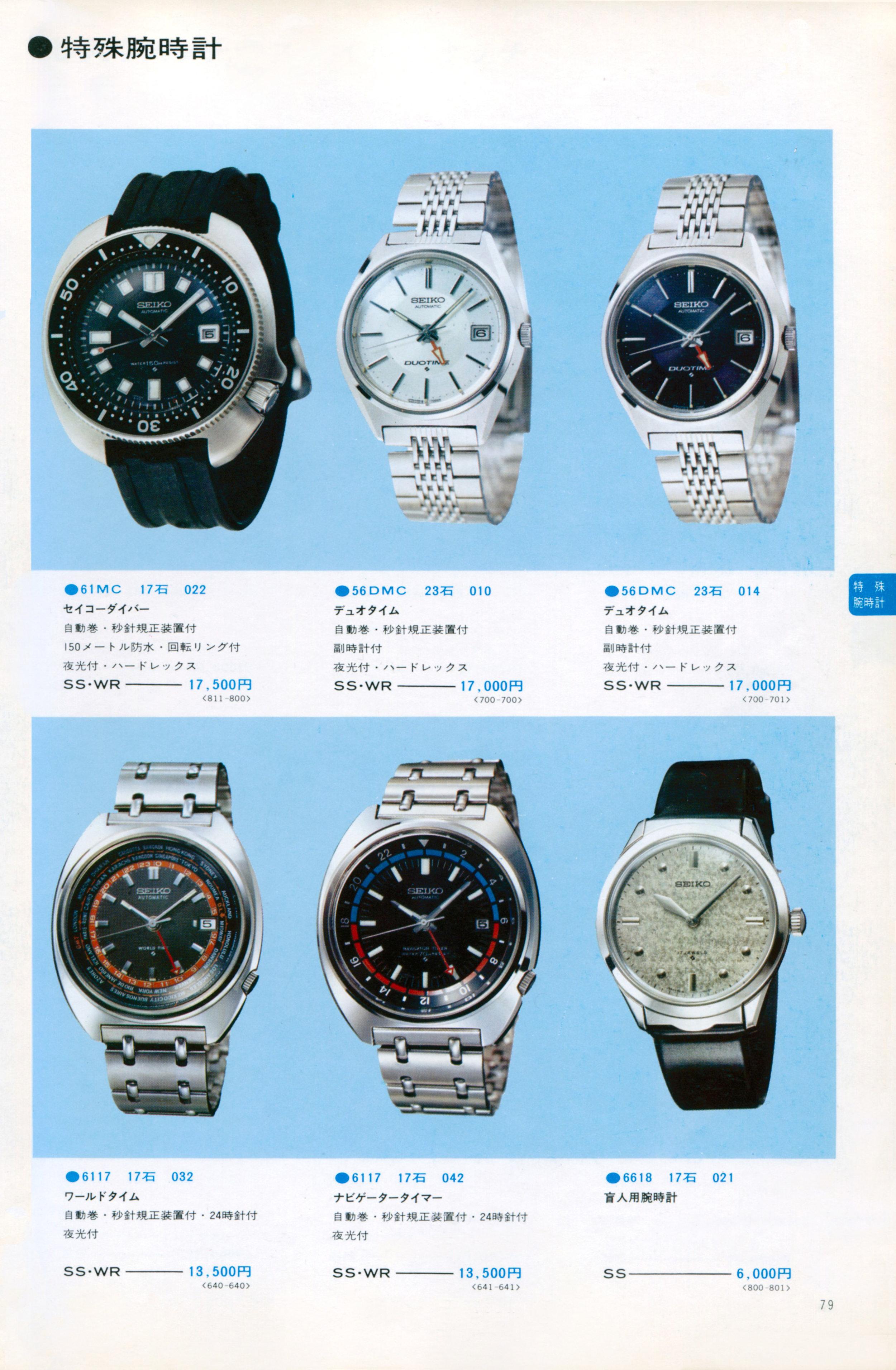 1974 Vol.1 Seiko JDM Catalog