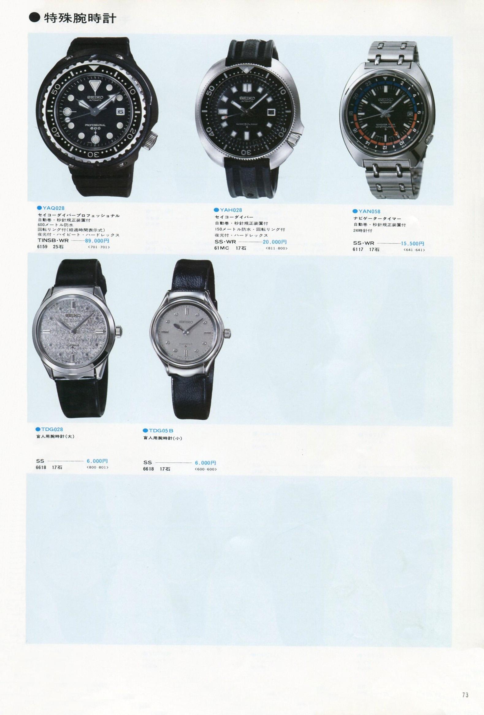 1975 Vol.2 Seiko JDM Catalog