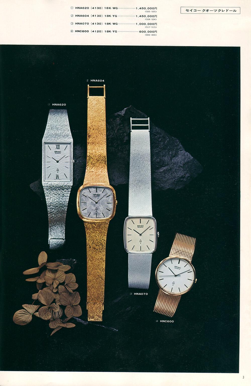 1975 Seiko Vol.2 Example Page