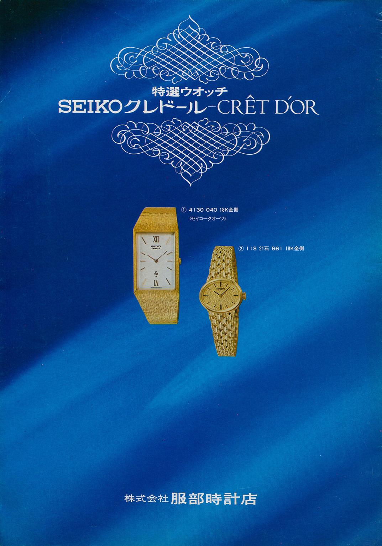 1975 Crêt D'or (7MB)