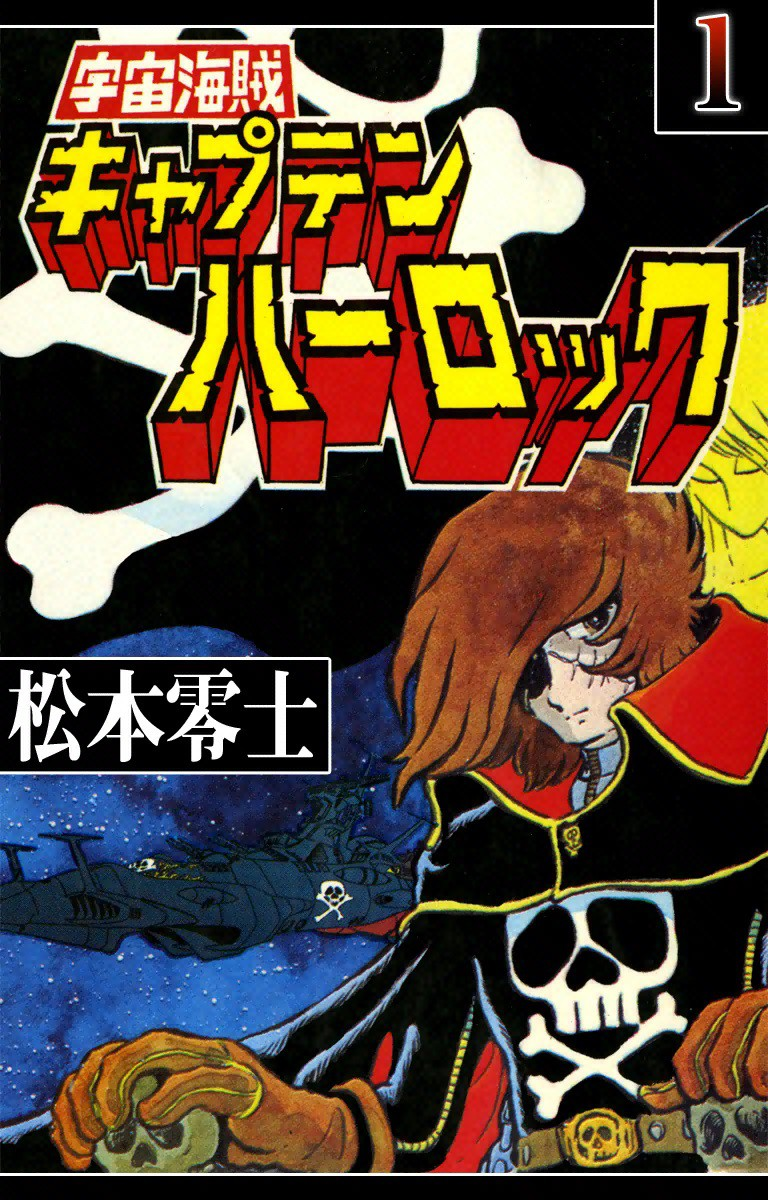 Space Pirate Captain Harlock (1978)