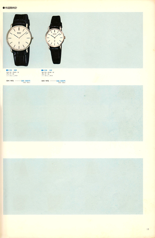 1975 Seiko Vol.1 Page 13