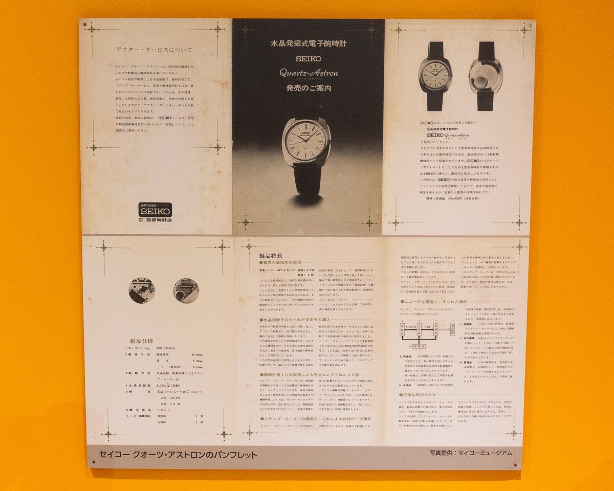 Astron Brochure