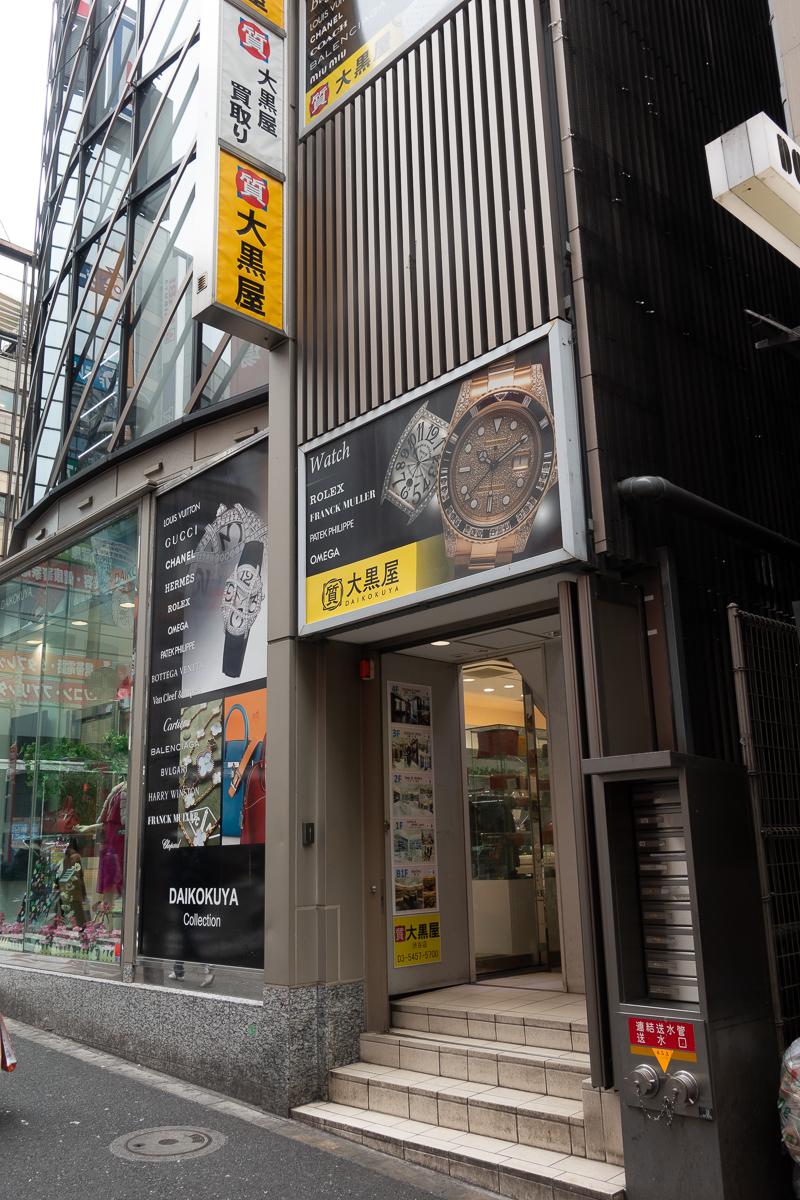 Daikokuya Shibuya