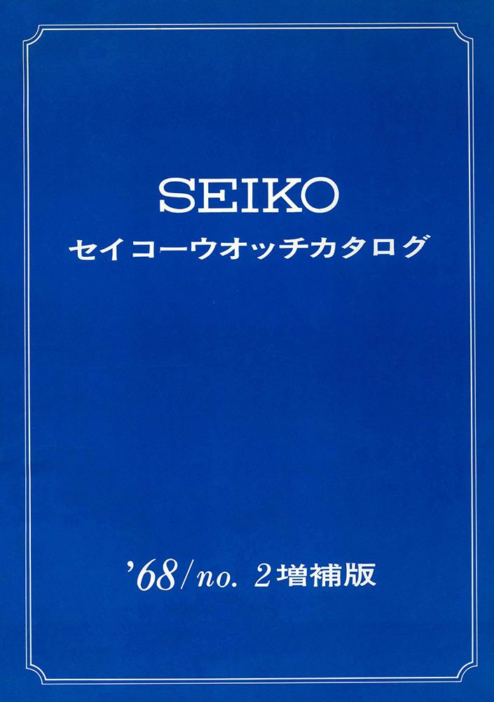 1968 No. 2 Supplement JDM Catalog