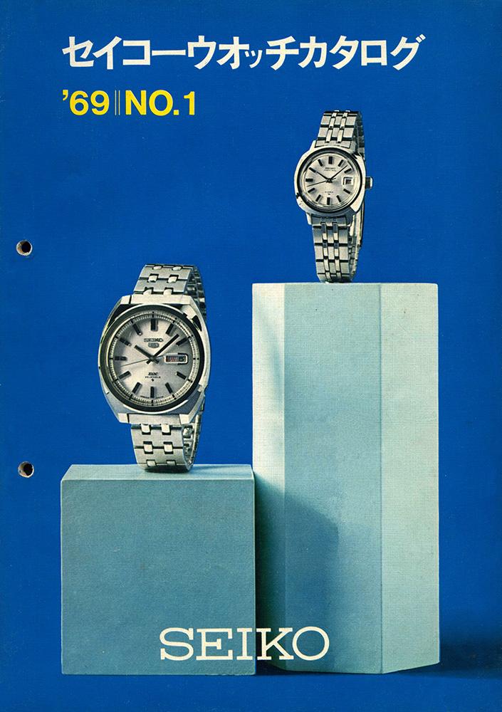 1969 No. 1 JDM Catalog