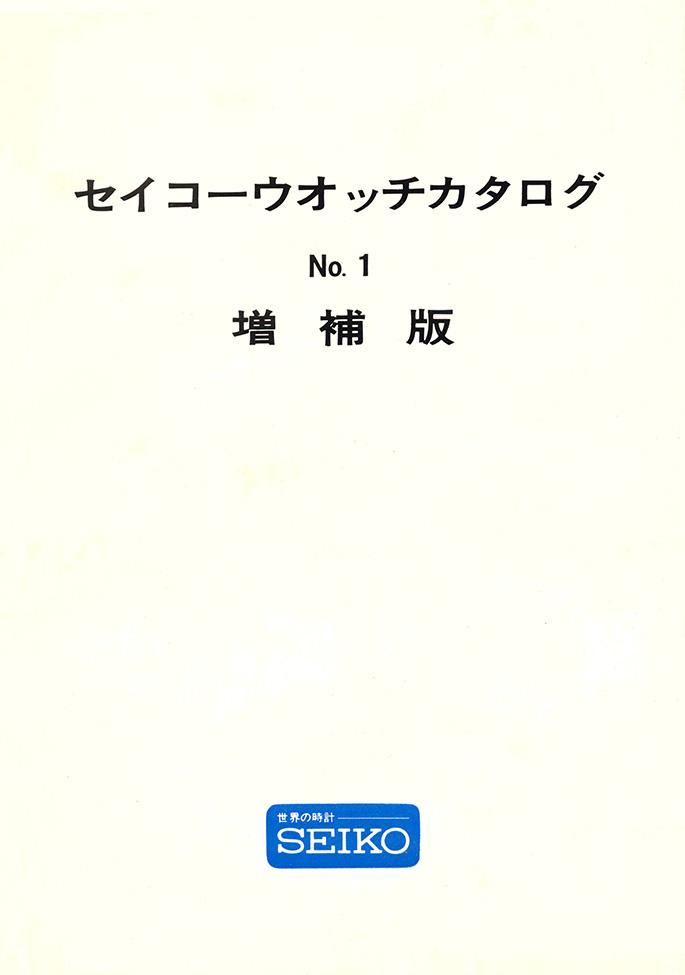 1966 No. 1 Supplement JDM Catalog