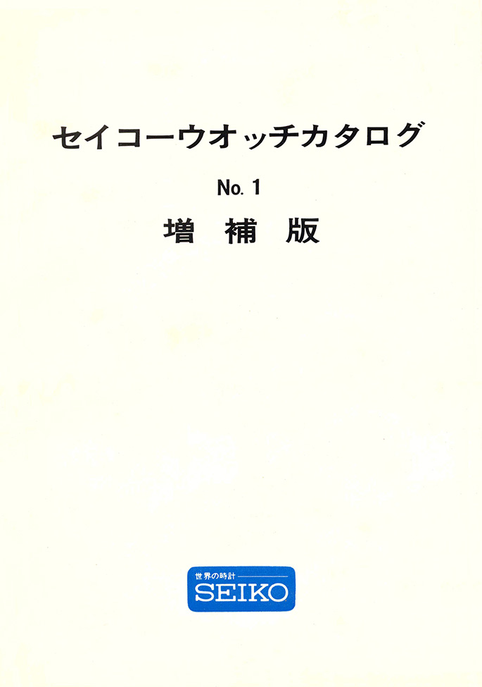 1967 No.1 Supplement.jpg