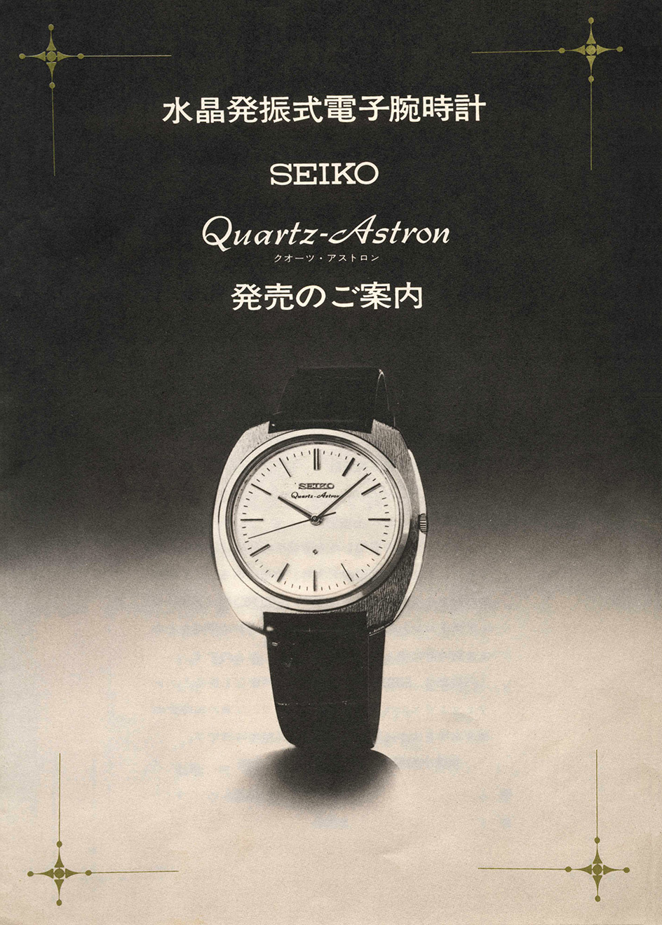Seiko Quartz Astron Brochure