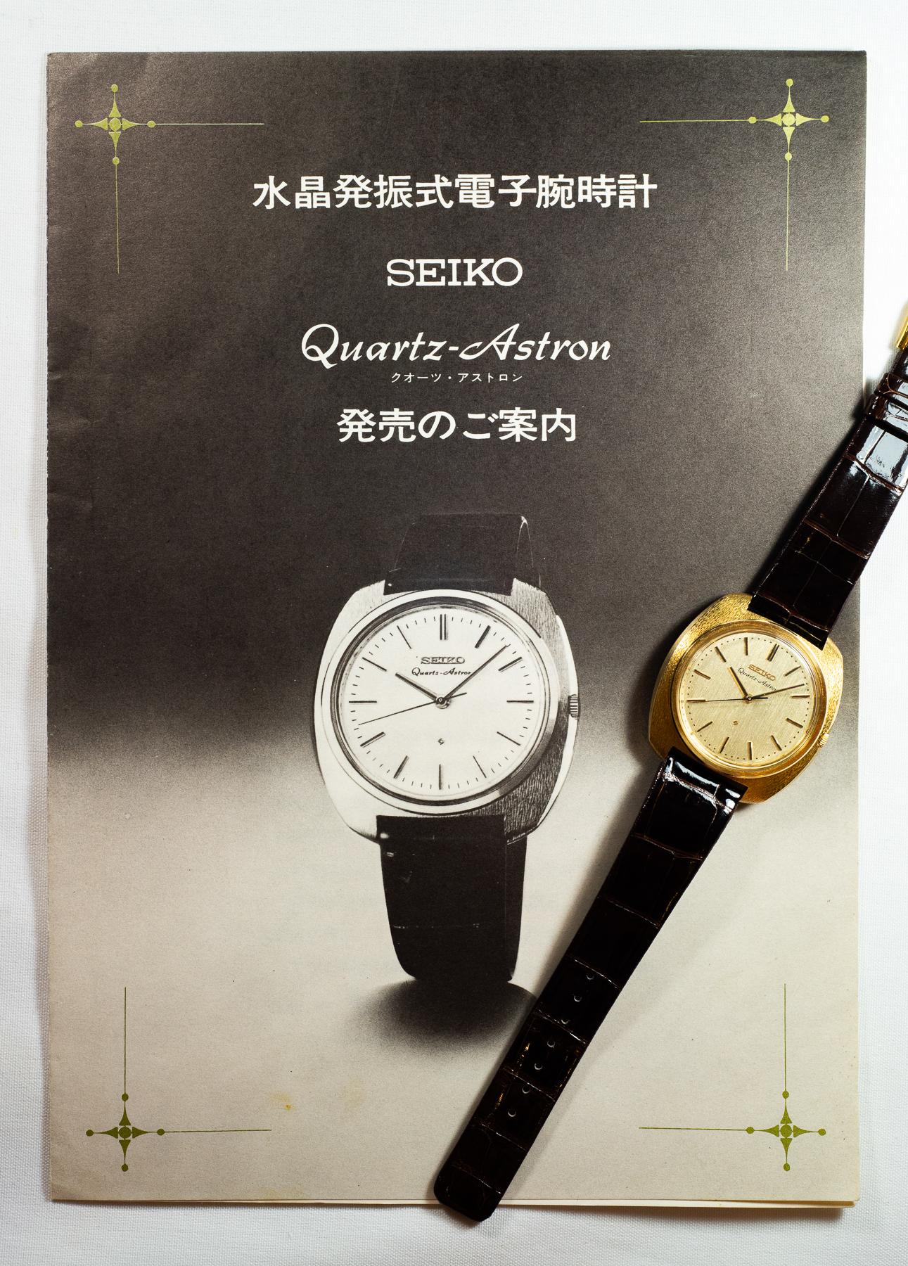 newest 21c4e bbad6 Seiko Quartz Astron - World's First Quartz Watch Promotional ...