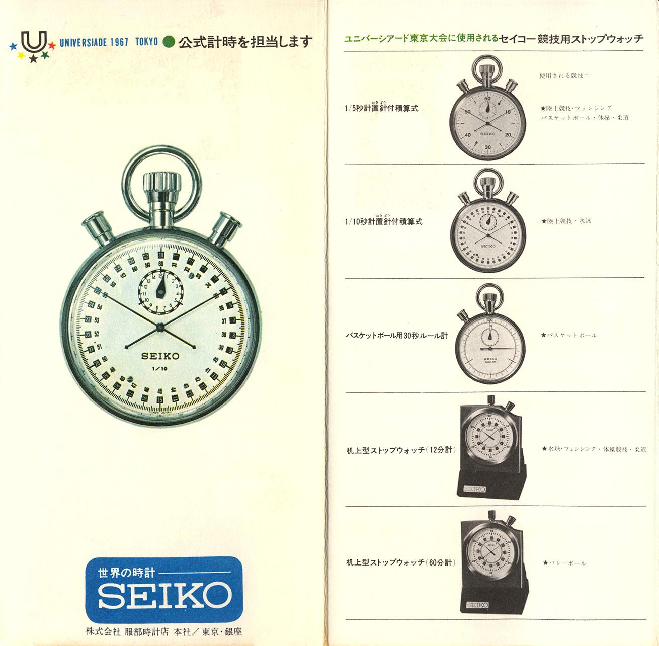 Universiade 1967 Seiko Brochure