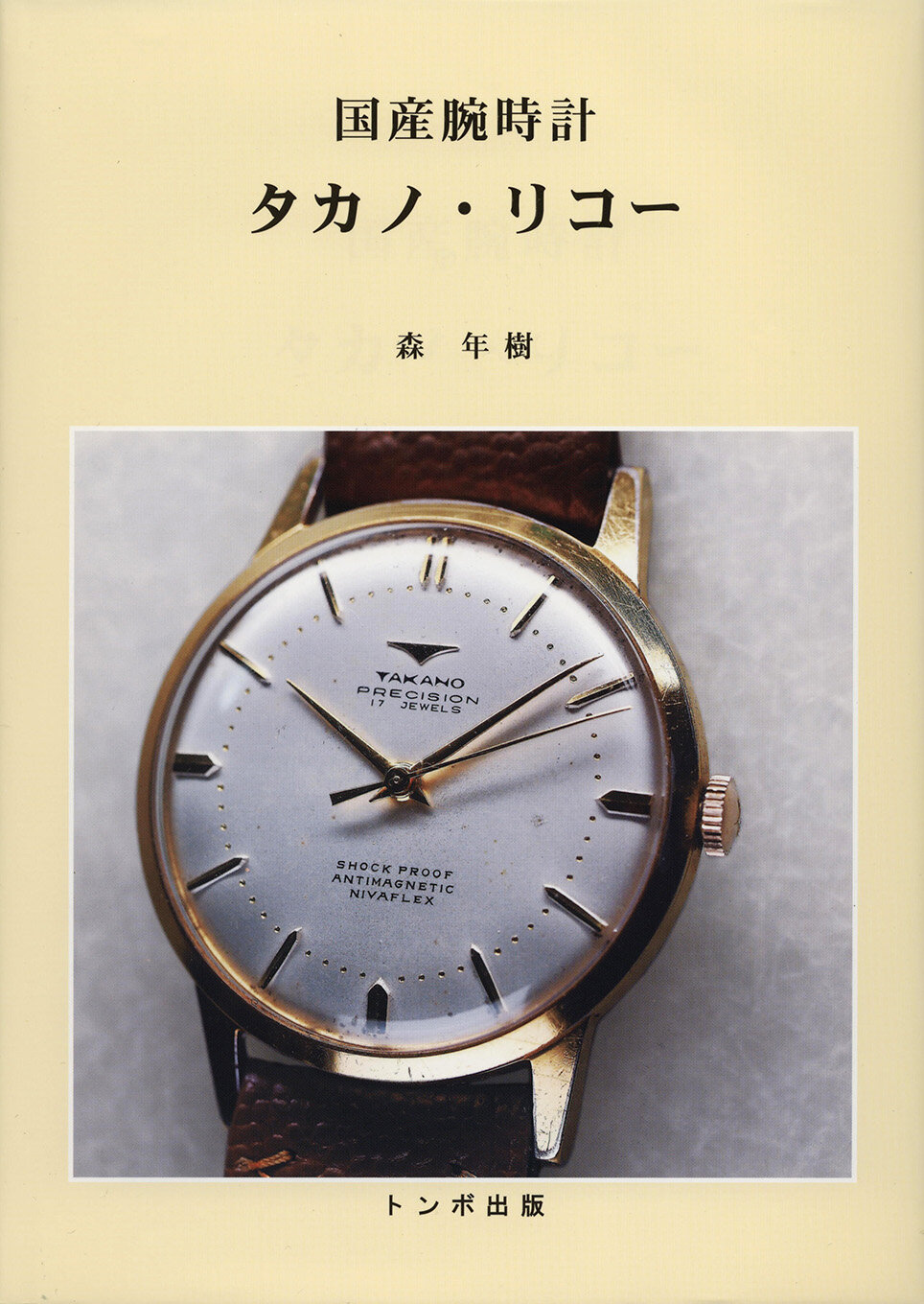 Cover - Domestic Watch - Takano Ricoh