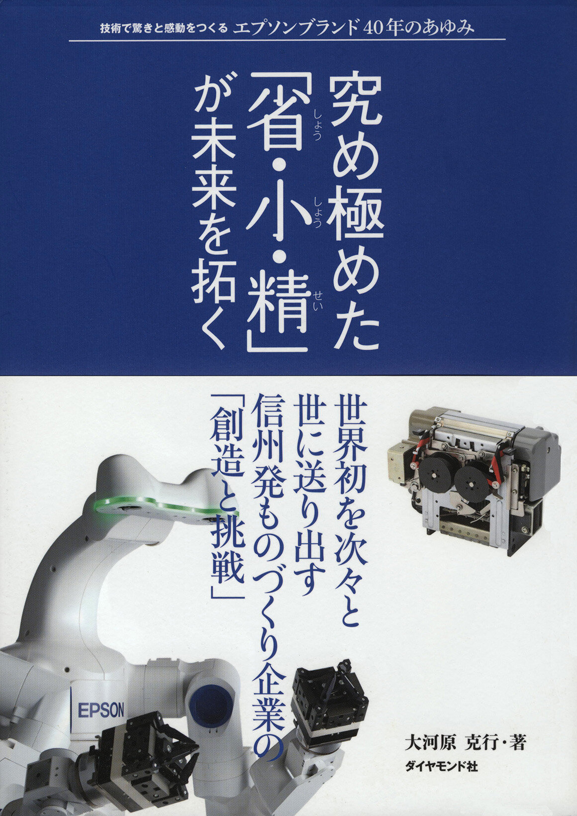 Cover - The 40 years of Epson brand