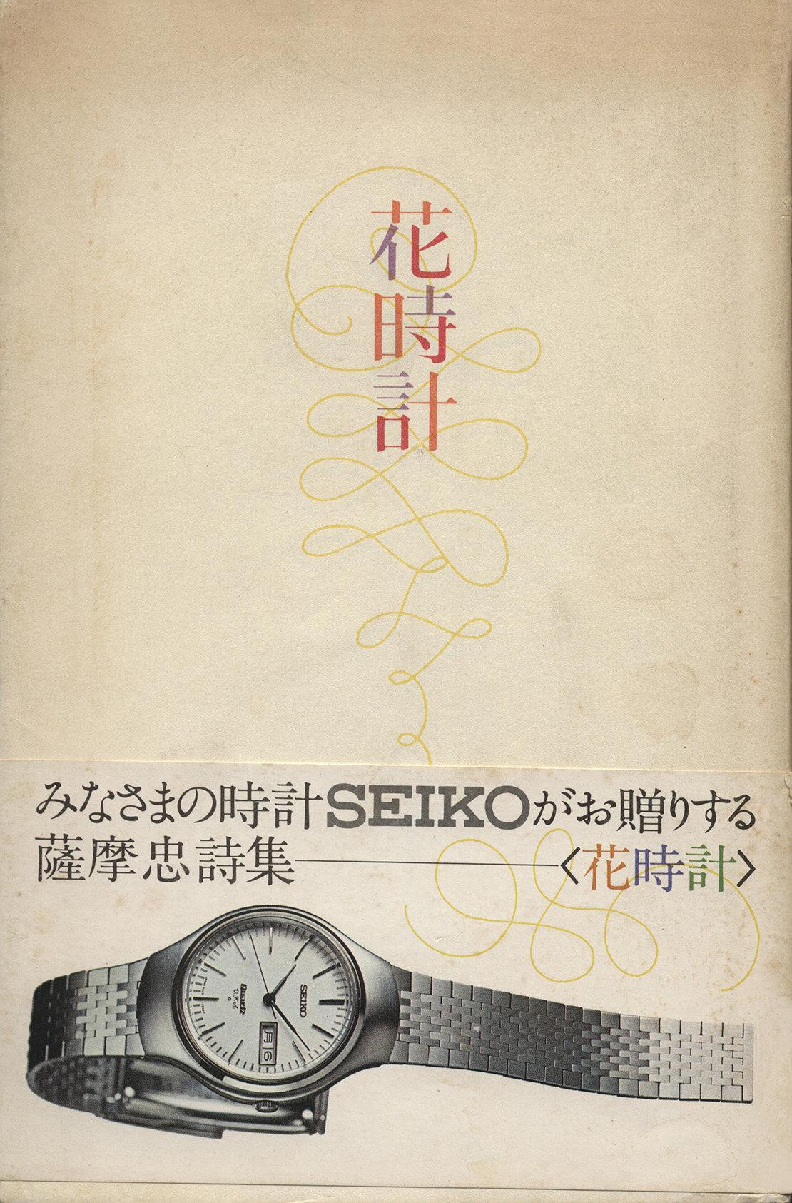 Cover - Flower Clock
