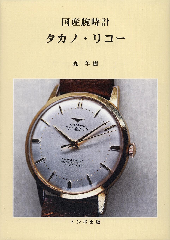 Domestic Watch - Takano . Ricoh