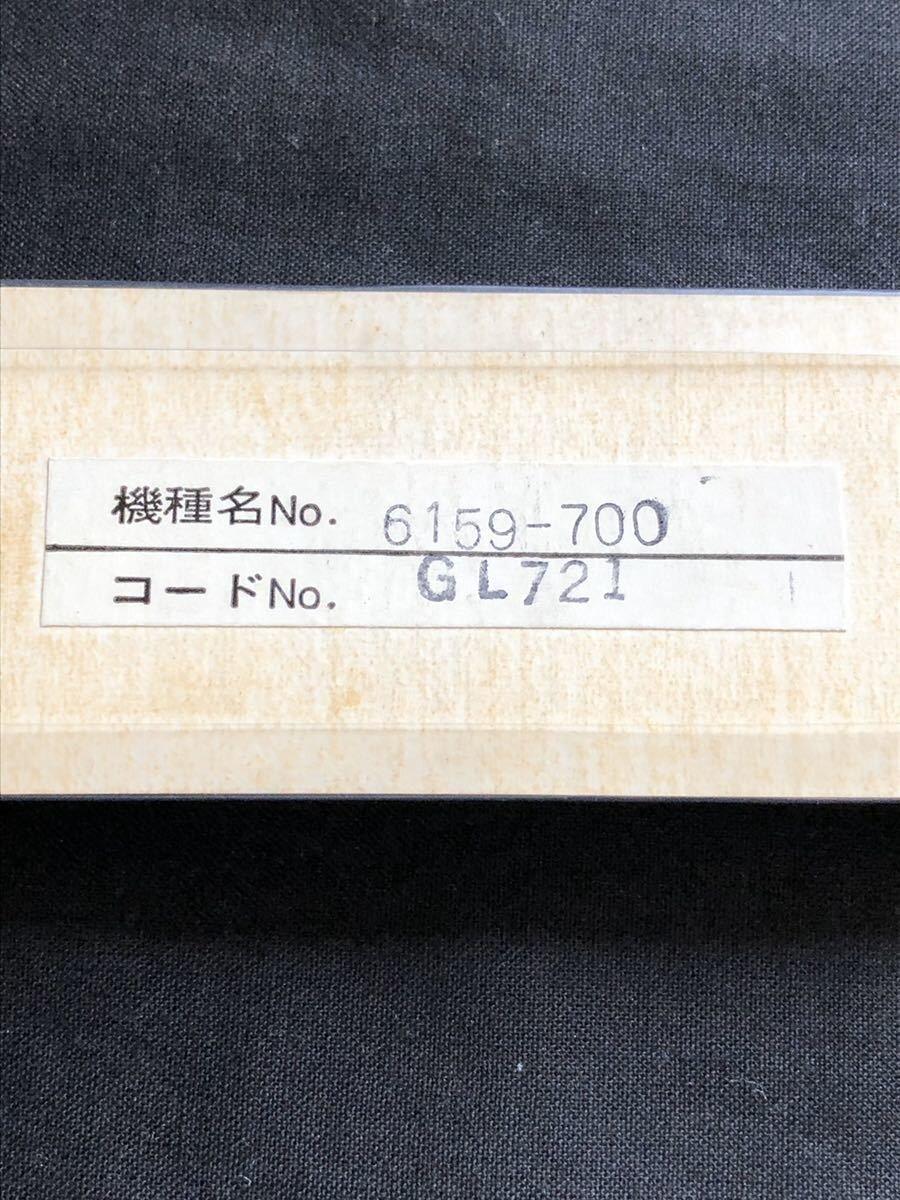 GL721 Packaging Rear
