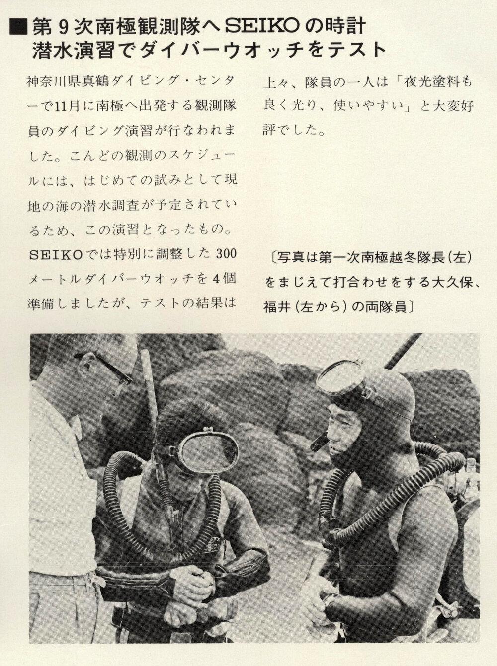 Seiko Sales 1967.11