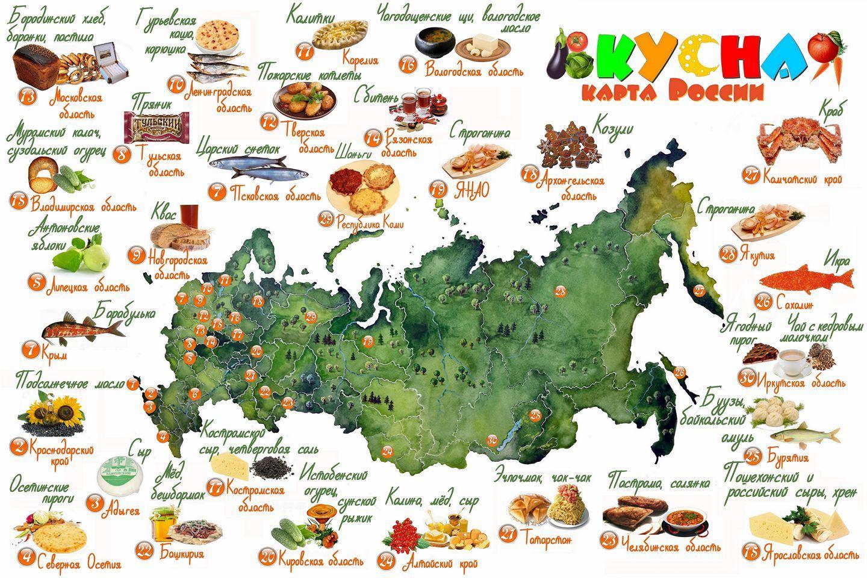 TastyMapOfRussia1.jpg