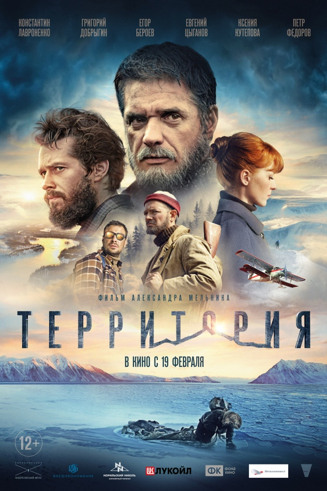 Territoria Film pic.jpg