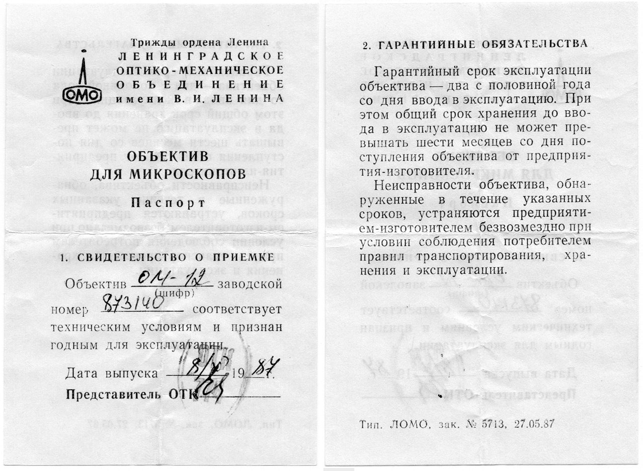 Lomo-3,7-passport.jpg