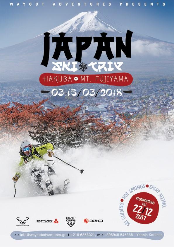 a7b6b5_japan_poster.jpg