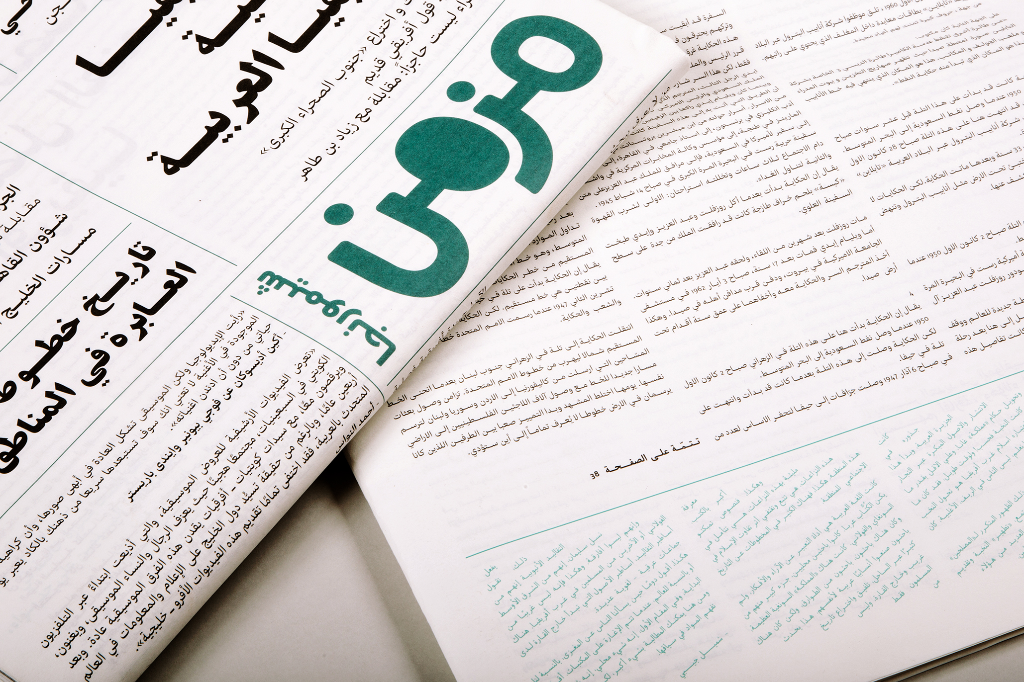 Publication design for  Chimurenga Chronic 's one-off Arabic edition designed for the Sharjah Biennial, 2016. This project was realized during my work at Studio Safar - more images  here.