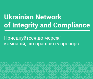 Ukrainian network of integrity and compliance.png