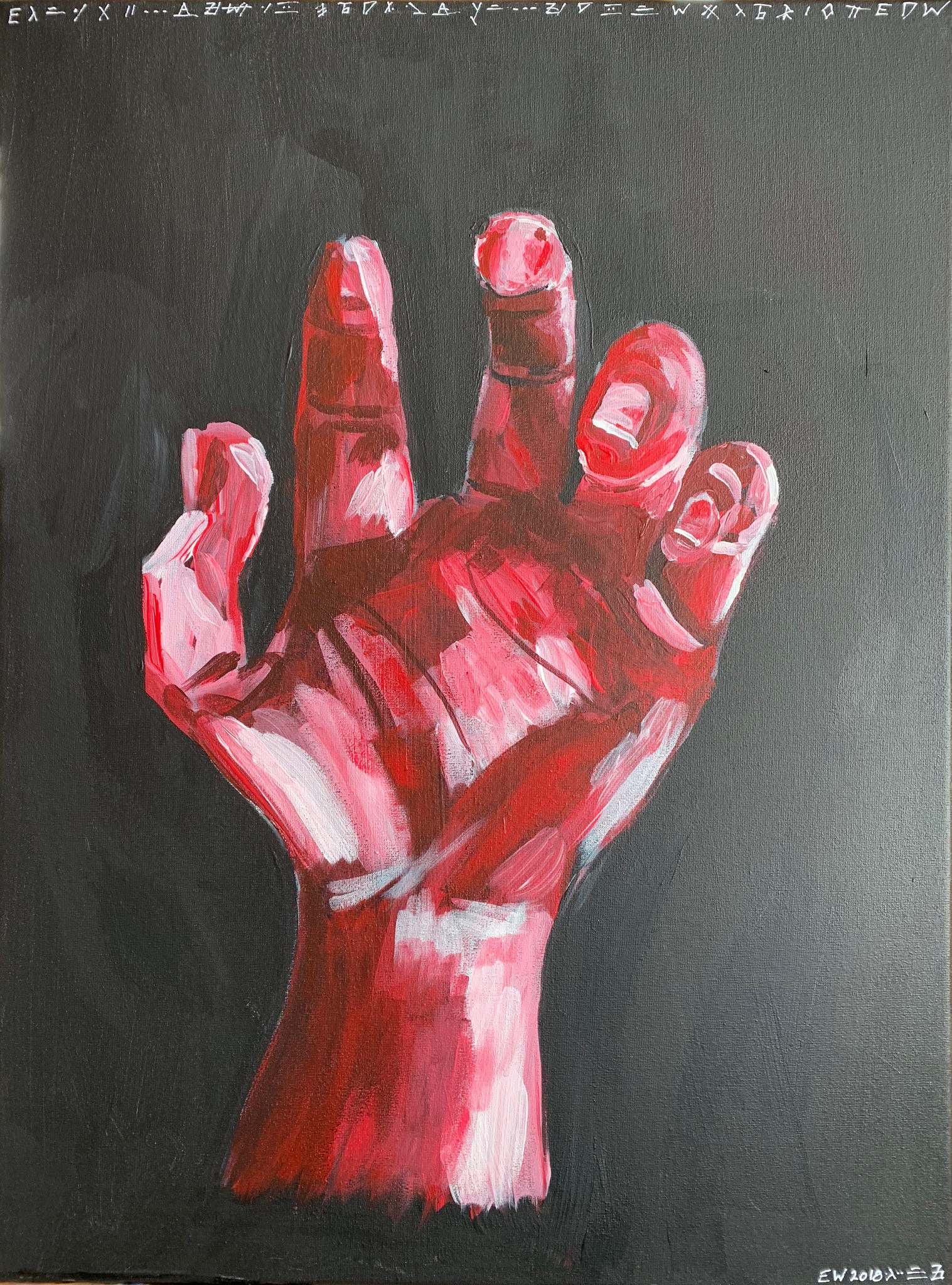 Giant Hand Upright. Acrylic on Canvas. 18x24. 2018
