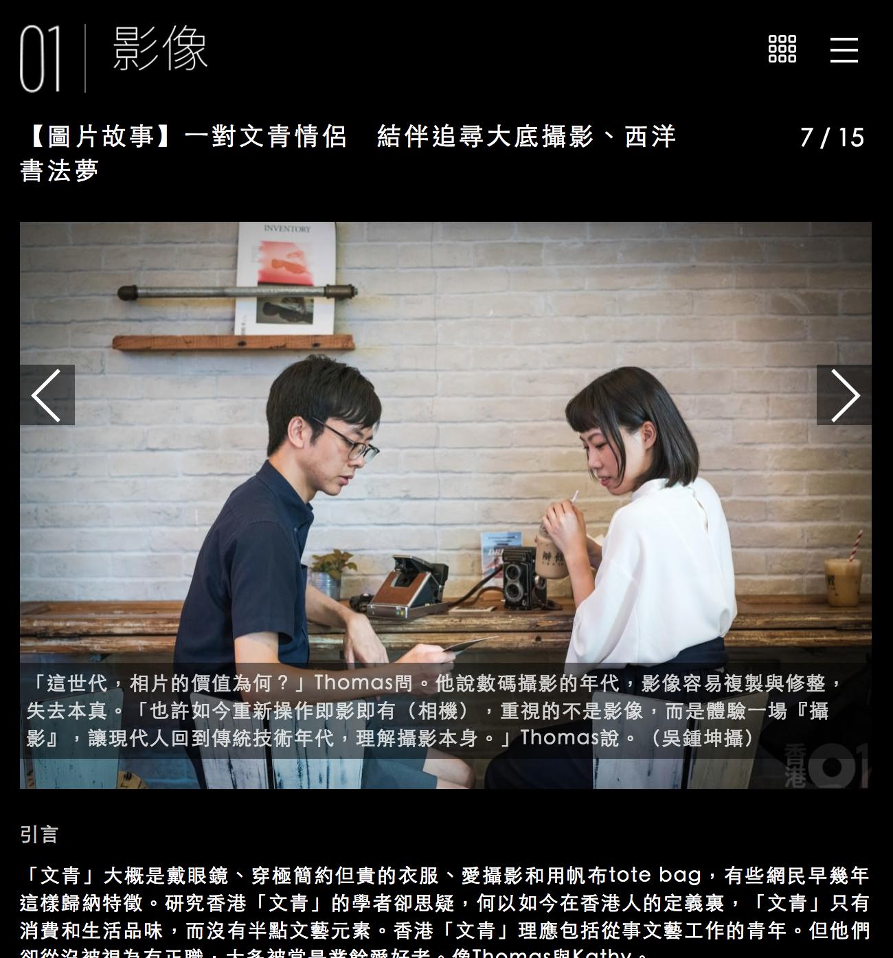 《 01影像 》  一對文青情侶 結伴追尋大底攝影、西洋書法夢   06 Oct 2017