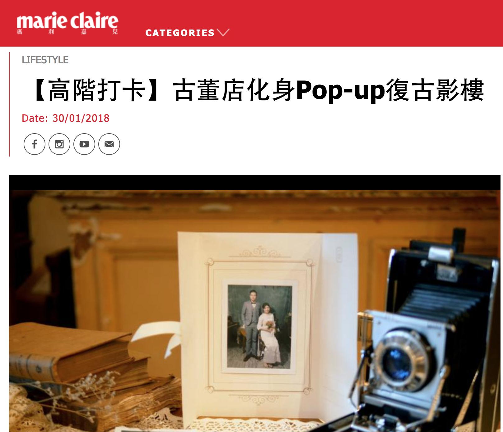 《 Marie Claire 瑪麗嘉兒 》  古董店化身Pop-up復古影樓   30 Jan 2018