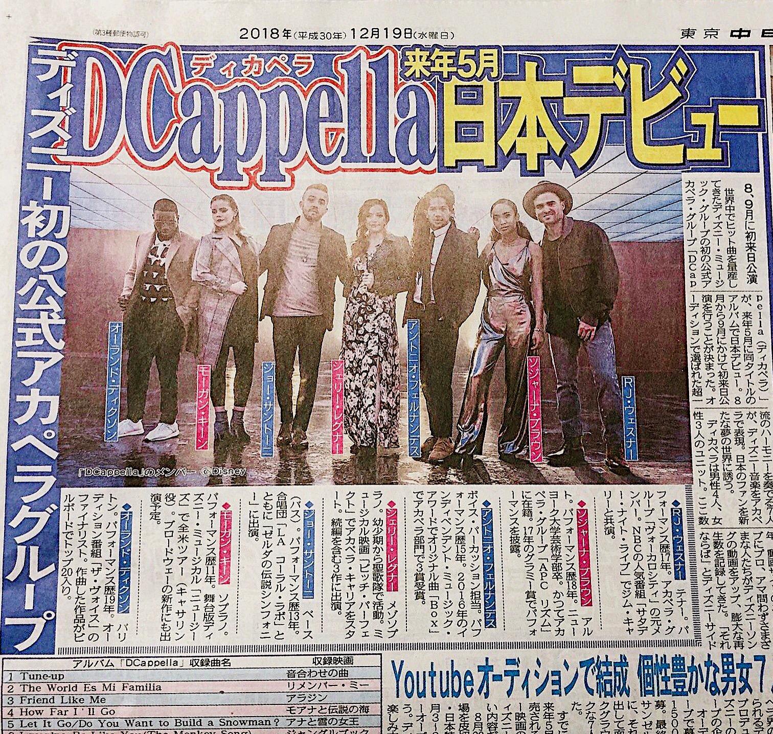 Via Japanese Newspaper