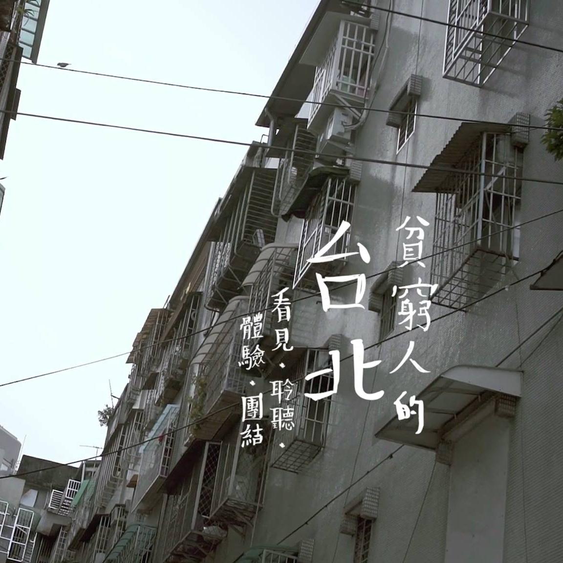 貧窮人的台北 (2017)