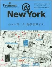 &ニューヨーク(マガジンハウス)
