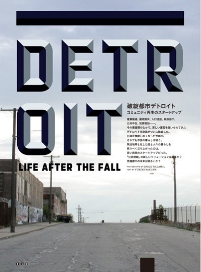 WIRED JAPAN, 10.14.2013   Reportage    デトロイトをスタートアップが救う!コミュニティ再生の鍵は「民間」にある   Detroit, Life After The Fall  Photo by Grace Villamil