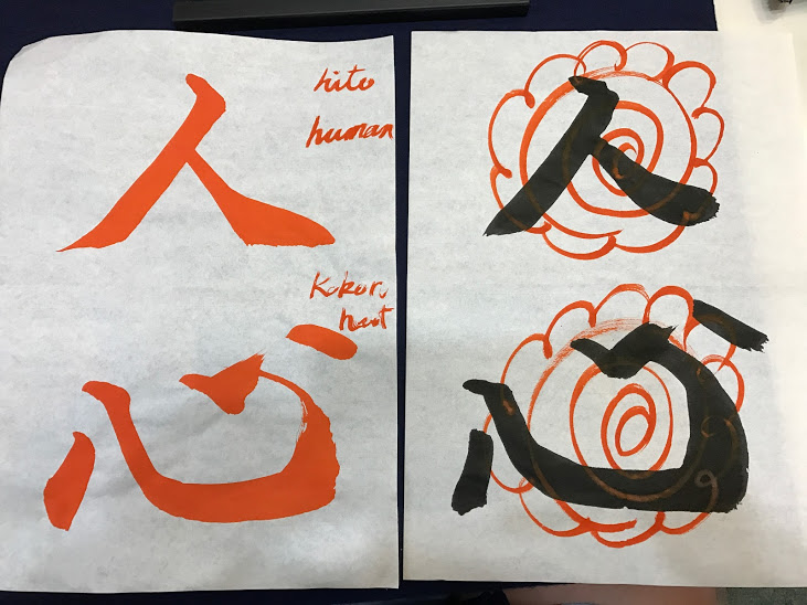 My favorite letters that we did: human and heart! The example is on the left and my work is on the right. The orange flowers over my letters are the best Japanese grading symbol you can receive: the hanamuru! I love the spirals and flower concept! Tenshin's favorite letter is love and he has it spread physically and in the air throughout his office!