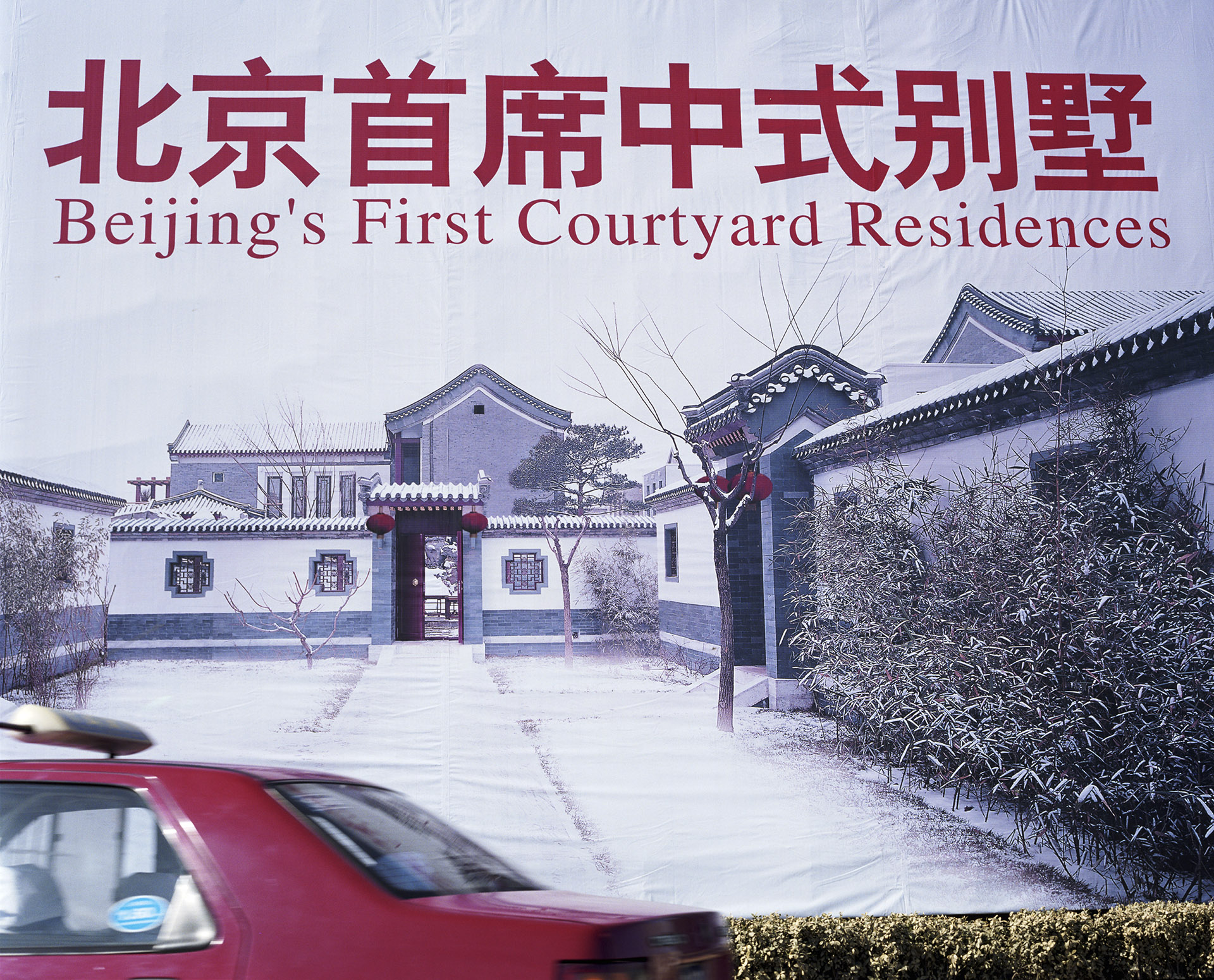 Beijing's First Courtyard Residency in a more modern setting.