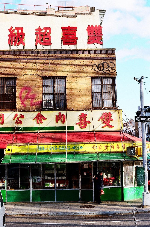 ben-weigher_chinatown_4.jpg