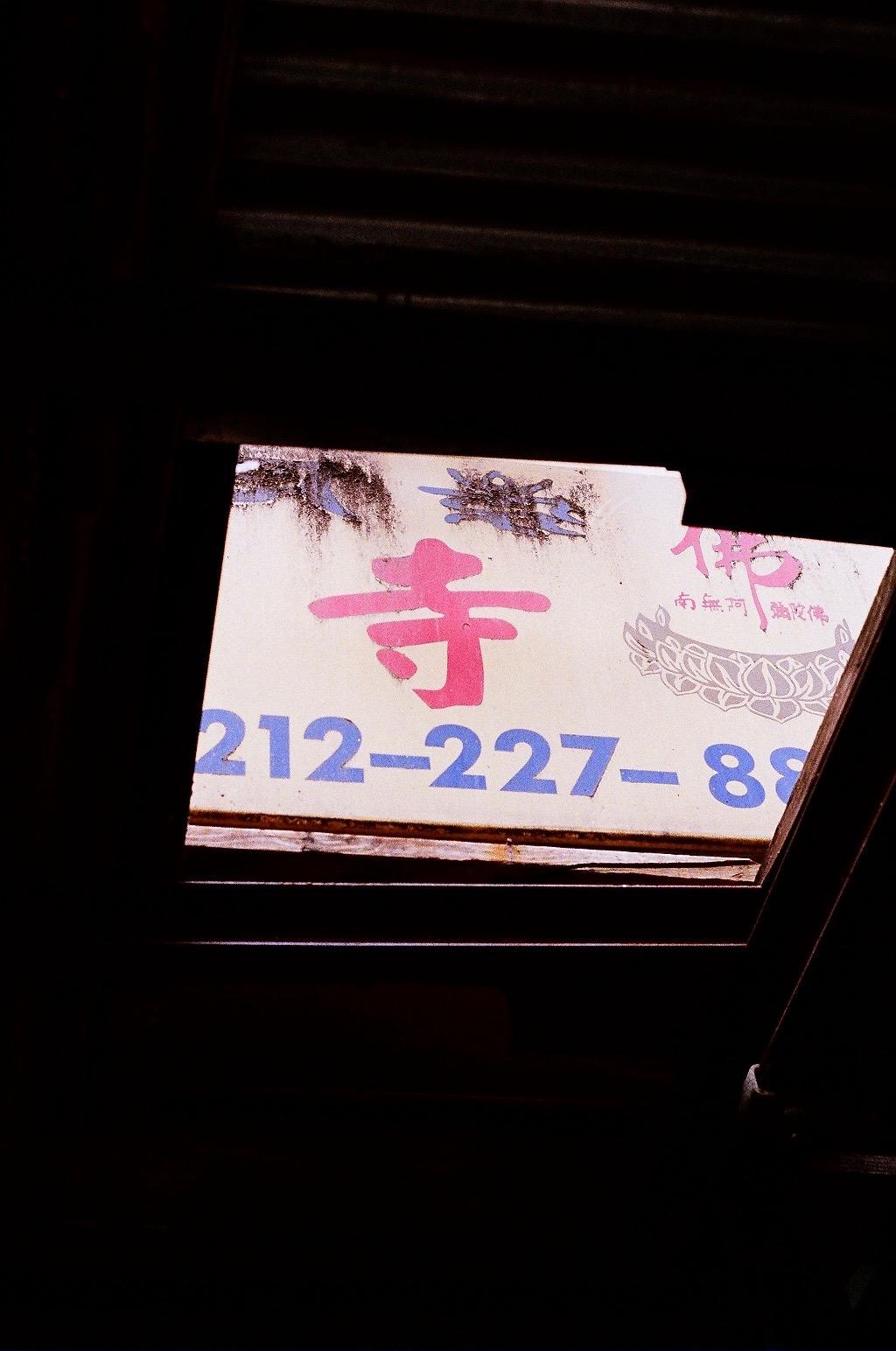 ben-weigher_chinatown_17.jpg