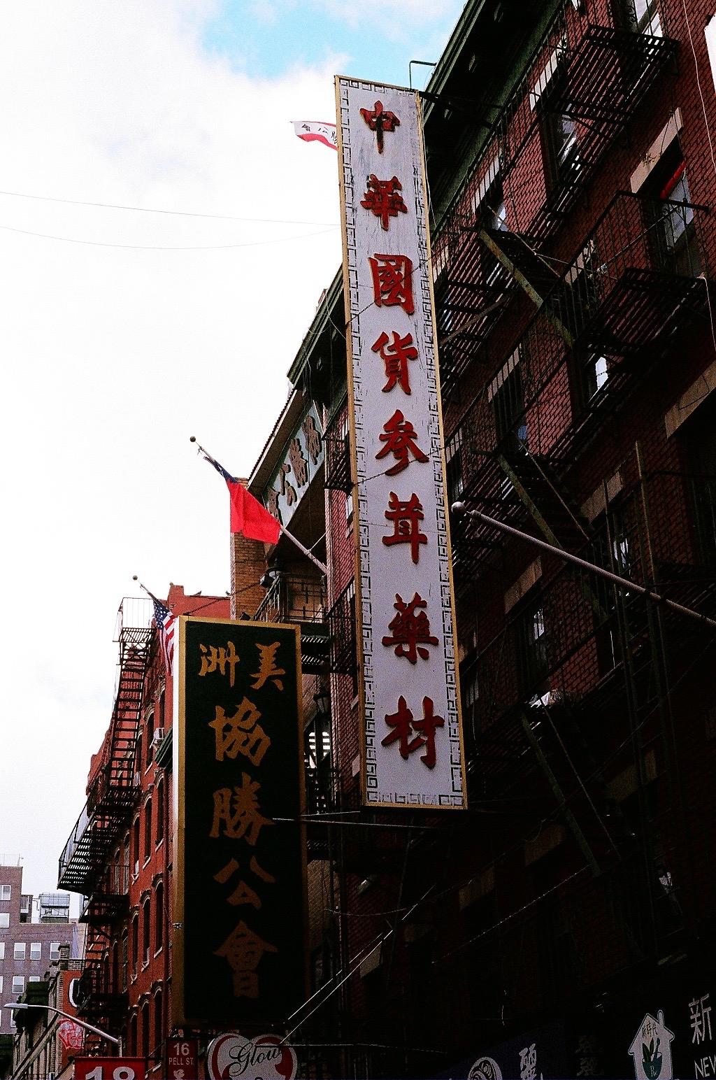 ben-weigher_chinatown_20.jpg