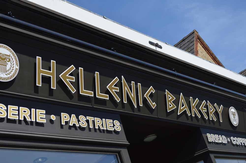 Hellenic Bakery Myddleton Road.jpg