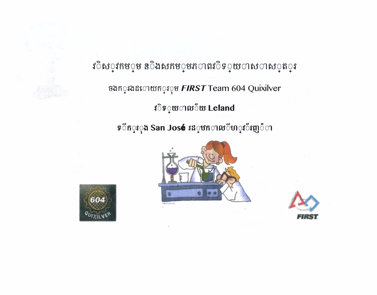 2front page khmer STEM book copy.jpg