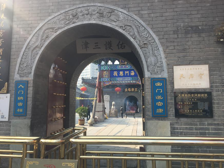 Tianjin University.jpg