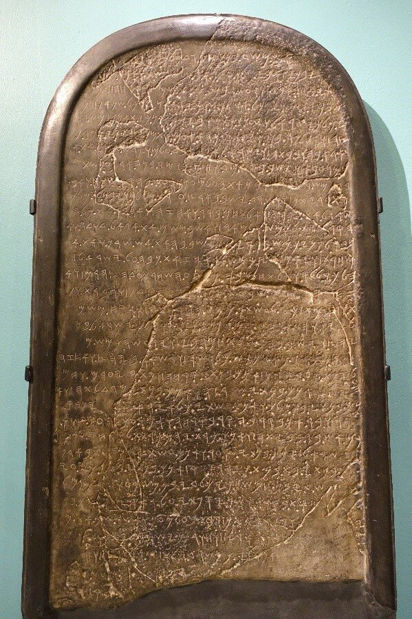 The Mesha Stele tablet, also known as the Moabite Stone, is on display at the Louvre Museum in Paris.
