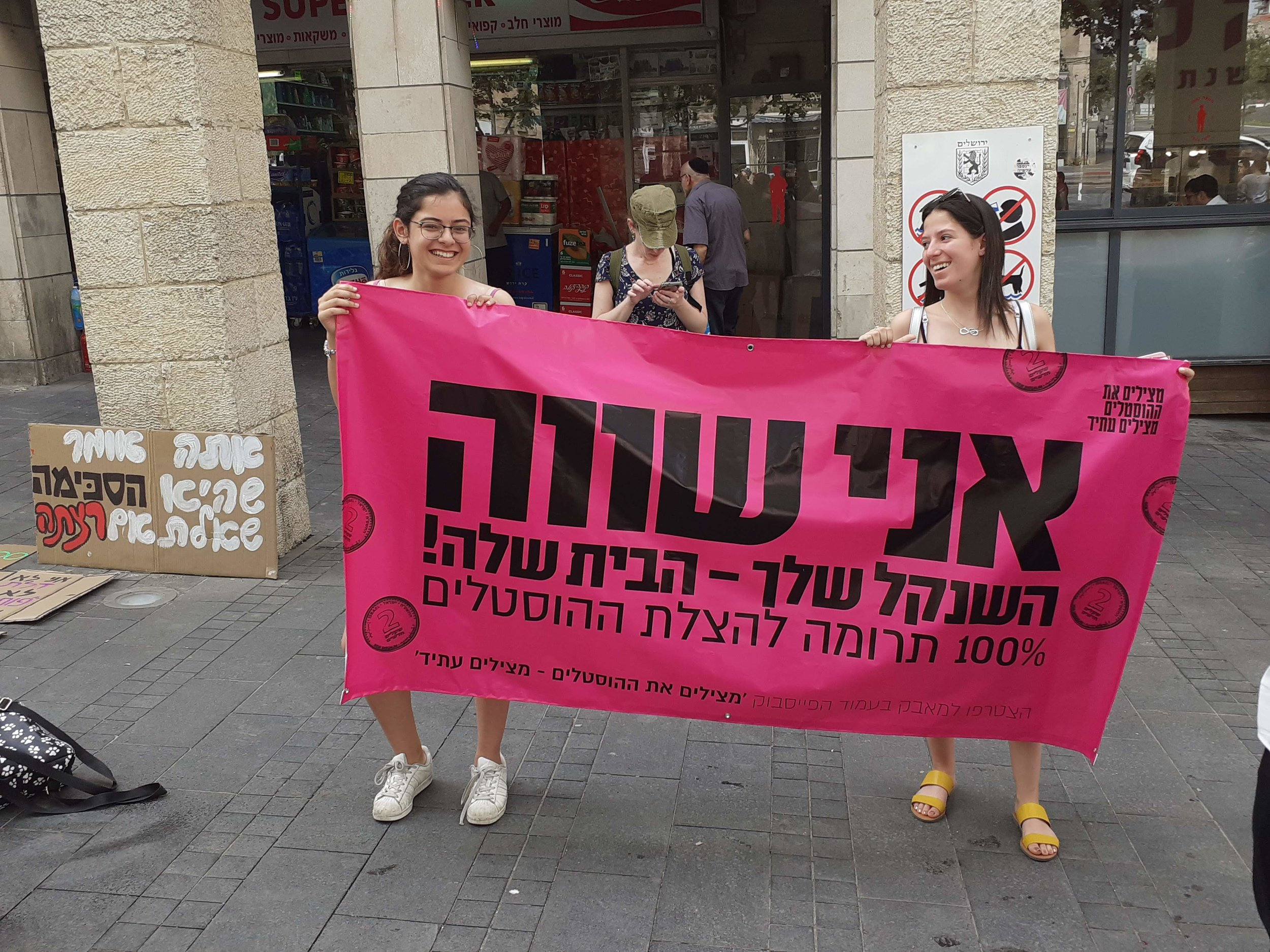 """Israeli women protest violence against women in the eighth annual """"Slutwalk"""" in Jerusalem May 25, 2019. Photo by Gil Zohar."""
