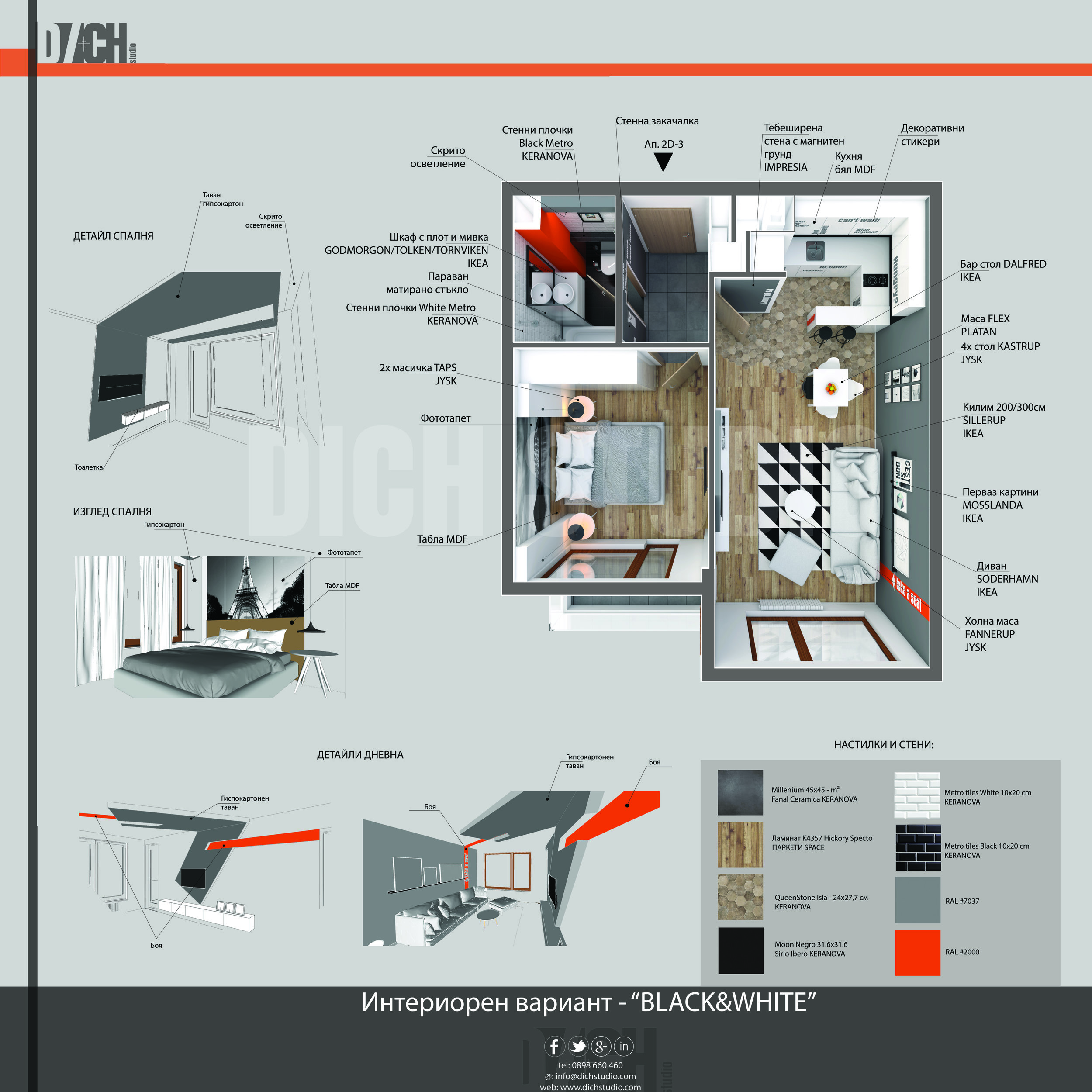 концепция интериорен дизайн