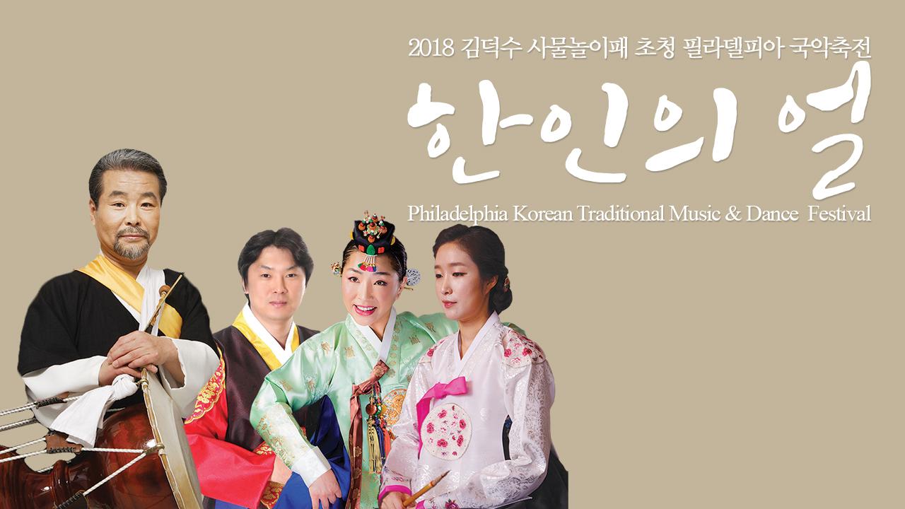 pa_korean.jpg