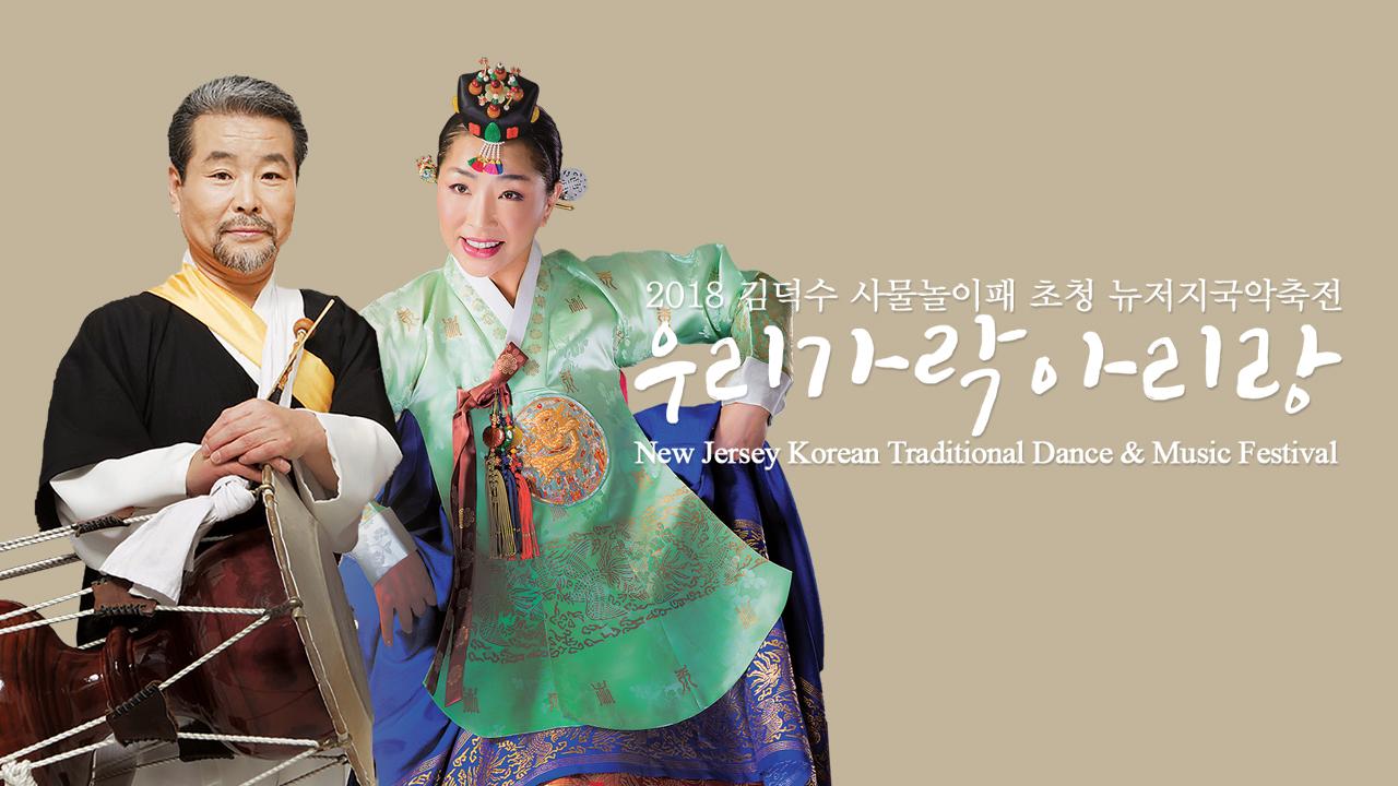 nj_korean.jpg